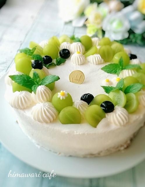 シャインマスカットデコレーションケーキ